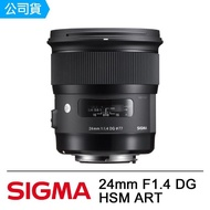 【SIGMA】24mm F1.4 DG HSM ART(公司貨)