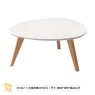 【全德原木】723527-1-2拉普斯烤白大茶几 北歐風-工業風-鄉村風
