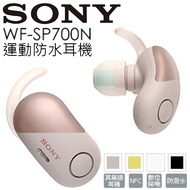 展示出清 ▶ SONY 無線運動耳機 WF-SP700N 公司貨 0利率 免運