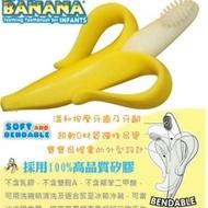 非原單!非仿品!🍌美國剝皮香蕉固齒器baby Banana brush心型香蕉牙刷口腔期必備咬牙磨牙棒妞寶兒啾啾