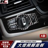 真碳纖維 寶馬 BMW 大燈 霧燈貼 卡夢框 5系 F10 F11 卡夢貼 卡夢 開關貼 碳纖裝飾貼 面板 改裝 530