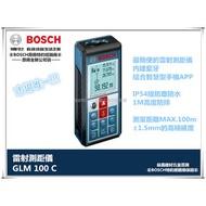 【台北益昌】㊣BOSCH經銷商保固㊣ 德國 BOSCH GLM 100C 手持式 雷射測距儀 可藍芽傳輸