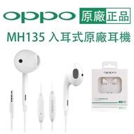 【盒裝原廠耳機】OPPO MH135 入耳式、線控麥克風耳機,適用 iPhone R9 Plus R7s F1 F1s A39 A57 A77 R11 Reno