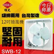 SWB-12 110V 順光 排吸兩用扇 吸排風扇【東益氏】售工業立扇 工業排風機 排風扇 吊扇 暖風機