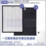 適用PHILIPS飛利浦AC4014智慧防護空氣清淨機濾網組HEPA+活性碳濾心(AC4143 + AC4144)