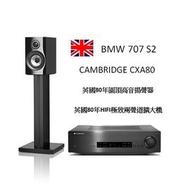 新竹音響推薦 Hi Fi 2.0聲道 B&W 7072 極致書架喇叭+CAMBRIDGE CXA80綜合擴大機