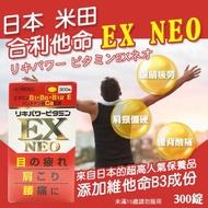 🌸NANA代購🌸現貨 日本 EX NEO 300錠 米田合利他命 B群