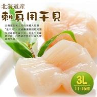 【築地一番鮮】稀有巨無霸日本生食3L干貝1KG禮盒(約11-15顆)