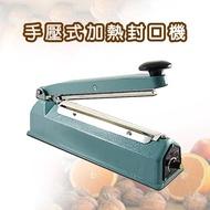 20cm瞬熱式加熱手壓封口機(贈加熱耗材一組)