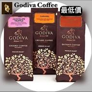 《現貨!》【可可大師】歐洲直送!Godiva 研磨咖啡粉系列(焦糖口味咖啡粉/松露巧克力咖啡粉/榛果口味咖啡粉) 沖泡咖啡 咖啡包