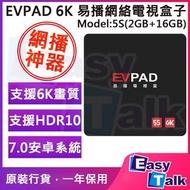易電視 - EVPAD 5S 6K易播網絡電視盒子