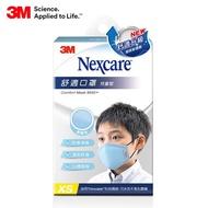 3M 8550+舒適口罩升級款 (兒童用-粉藍/粉紅)非醫療級