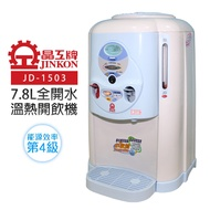 【晶工牌】7.8L全開水溫熱開飲機 (JD-1503)