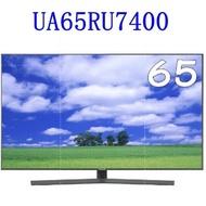 【SAMSUNG 三星】UA65RU7400WXZW / UA65RU7400 65吋4K平面液晶電視