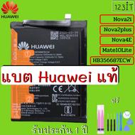 แบตเตอรี่ Huawei แท้ Nova 2i,Nova 3i, 2plus,Mate8,Mate 9,9Pro P9 Plus P10 P10 Plus Y7-2017,Y9-2018,Y9-2019,Y7 Prime ,Y5 Prime,P9,Honor8,Y62,G7Plus,G8,GR5,P20 แบตhuaweiy92019 แบตy92019 แบตหัวเหว่ยy92019 แบตy92019แท้
