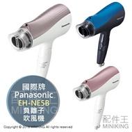 日本代購 空運 Panasonic 國際牌 EH-NE5B 負離子 吹風機 大風量 速乾 NE5A新款