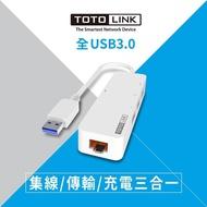 【TOTOLINK】U1003 USB 3.0 轉RJ45 Gigabit 網路卡+集線器(輕薄筆電好朋友)