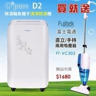Opure日本進口除濕輪負離子清淨除濕機D2 送Fujitek 富士電通(有線式)手持直立旋風吸塵器FT-VC303 藍