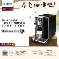 【Philips 飛利浦】全自動義式咖啡機(EP5310)+【Cuisinart美膳雅】 9L多功能氣炸烤箱(TOA-28TW)