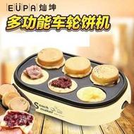 燦坤家用雞蛋漢堡爐鍋車輪餅機商用小型早餐烤餅機電紅豆餅機NMS小明同學~ 春季新品特惠