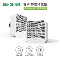 SUNON建準超節能 DC直流靜音換氣扇(直排) 浴室通風扇 窗戶牆壁通用 三年保固