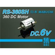 RS360日本馬達 DC6V馬達 電機馬達 DC直流馬達 超強磁電機馬達 電鑽馬達