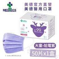 MEDTECS 美德醫療 Children Face Mask 兒童口罩 尬電紫 一盒50入 標準一級醫用口罩