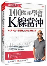 Johnny 會長教你用100張圖學會K線當沖: 30萬本金穩穩賺的每日實戰交易!