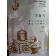 現貨 (送禮最佳禮盒)享溫馨 養生純滴雞精60ML/包,15入禮盒 (附專屬禮盒袋)