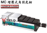~WORLD TOOLS~機械式角固虎鉗/K型虎鉗/MC增壓式角固虎鉗/MHV-100買就送萬用磁性座