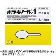 boraginoru A注入軟膏2g*30個痔瘡軟膏痔瘡藥 Angel Drug