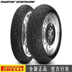 倍耐力PHANTOM復古摩托車輪胎100/90-18 150/70-17適用於凱旋T120