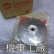 機車工場 RV250 RV270 GTS300i  普利風扇 風葉 外輪 鋁 SANYANG 正廠零件