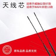 Application RAV4 Radio Antenna Core Vios Radio Antenna Core Vios Antenna Core Signal Enhanced Antenna