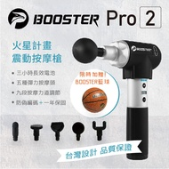 Booster Pro2 按摩槍 『活動期間送籃球』