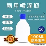 【大船回港】台灣製 輕巧兩用噴滴瓶100ml 10入組(HDPE/不透光/分裝瓶/空瓶/酒精/次氯酸水/消毒)