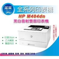【取代 M402dn】HP LaserJet Pro M404dn/m404 dn 黑白雙面雷射印表機 自動雙面列印