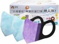 台灣優紙~成人3D醫療口罩(寬耳帶)50枚隨機出貨