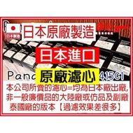 2【森元電機】原廠日本製Panasonic濾心TK7415C1(1支)TK-7418-ZTA.PJ-A37.TK-AS30可用
