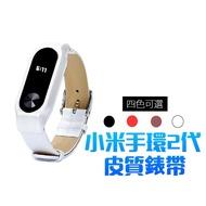 小米手環2 二代 皮質錶帶 金屬腕帶 真皮錶帶 皮革 替換帶 運動手環 腕帶 手環 錶帶 4色可選
