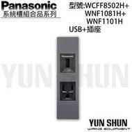 【水電材料便利購】Panasonic 國際牌 系統櫃組合品系統櫃組合品 2孔蓋板+單插座附接地+單USB插座 灰色