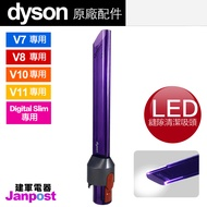 [97折]Dyso戴森 V7 V8 V10 V11 V8 slim Digital Slim 100%原廠 LED縫隙 吸頭