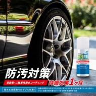 【效果長達一個月!4in1瓶就夠】超潑水防汙 日本高矽晶棕櫚水鍍膜【F0442】