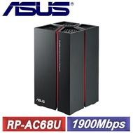 [富廉網] ASUS華碩 RP-AC68U 雙頻同步無線訊號延伸器