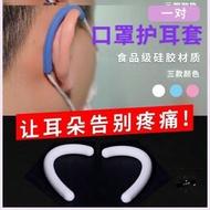 熱銷 ❀ 口罩掛鉤護耳繩 ❀ 口罩減壓護套掛勾鉤子不勒累防耳朵疼掛耳繩輔助固定器護耳帶神器
