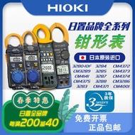 【滿200減40】HIOKI日置鉗形萬用表3280-10F/CM3281/3288/CM4373