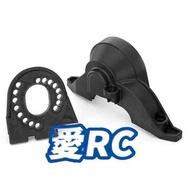 《愛RC》Traxxas #8290 TRX-4 馬達座及齒輪護蓋(TRX4)