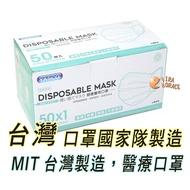 YASCO MASK 昭惠醫用口罩50入成人口罩,有鋼印,台灣製造口罩國家隊MIT鋼印 三層過濾 一次性口罩HORACE