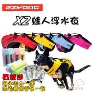 【夏季限定回饋】EZYDOG X2 二代蛙人浮水衣 救生衣 浮水衣 寵物救生衣 狗狗救生衣 犬用救生衣 狗狗浮水衣