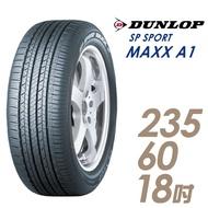 【DUNLOP 登祿普】SP SPORT MAXX A1 2017年輪胎_235/60/18(MAXX A1)【車麗屋】